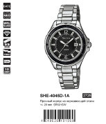 Casio SHE-4045D-1A